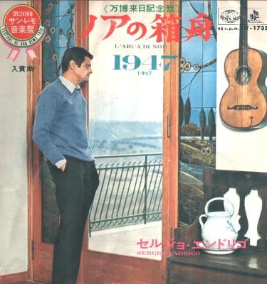 Giappone_HIT-1735_fr_big